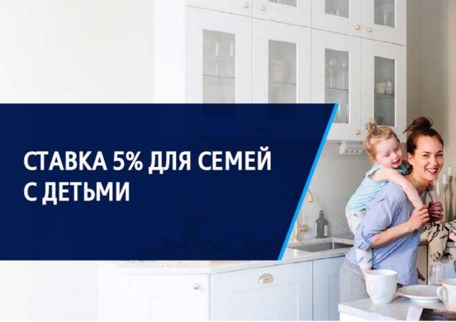 Ипотека с господдержкой для семей с детьми от ВТБ