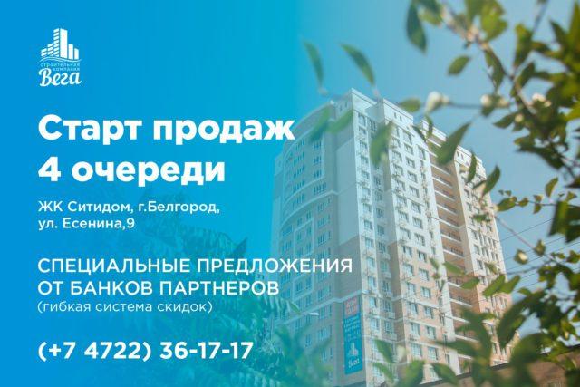 Старт продаж квартир 4 очереди ЖК «Ситидом»