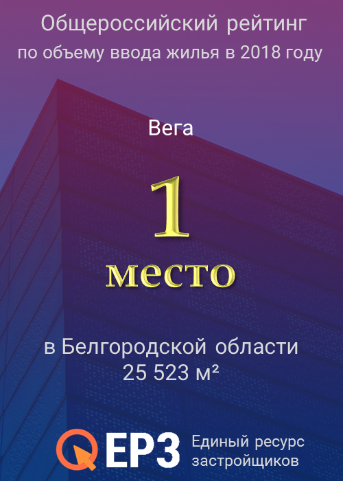 http://bel-vega.ru/wp-content/uploads/Vega-Belgorodskaja-oblast_Belgorodskaja-oblast_vvod2018_500x700.png
