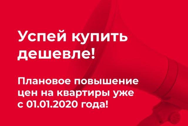 Повышение цен с 01.01.2020 – успей купить дешевле!