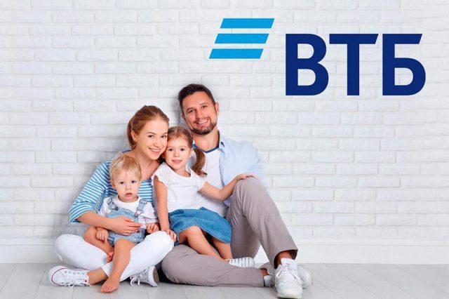 Ипотечное кредитование от ВТБ для клиентов ООО «Вега»